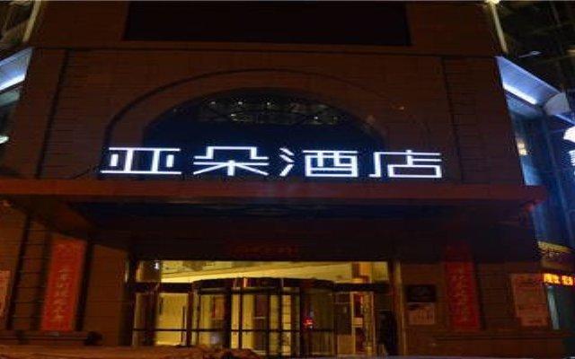 Atour Hotel вид на фасад