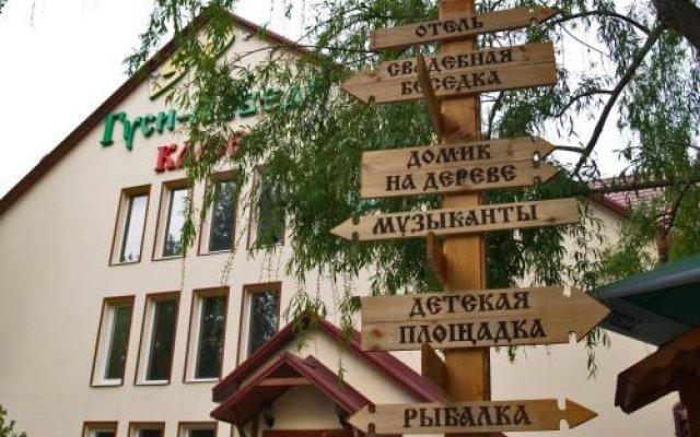Отель Inn Gusy Lebedy Мариуполь вид на фасад