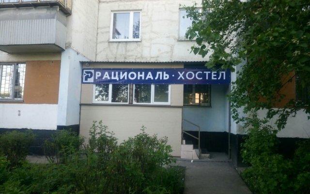 Хостел Рациональ Пятницкое Москва вид на фасад