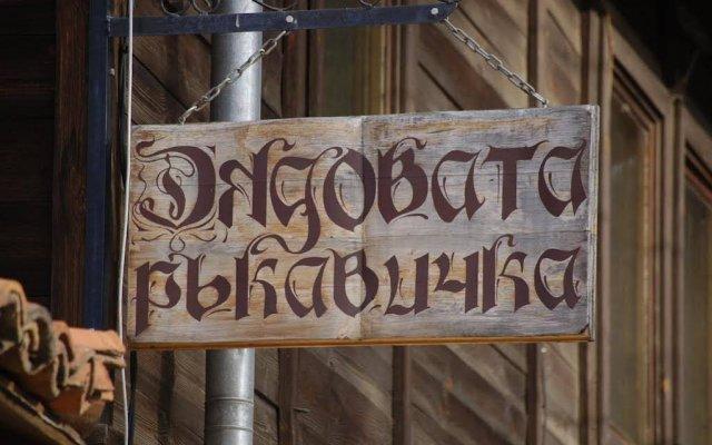 Отель Guest House Grandpa's Mitten Болгария, Копривштица - отзывы, цены и фото номеров - забронировать отель Guest House Grandpa's Mitten онлайн вид на фасад