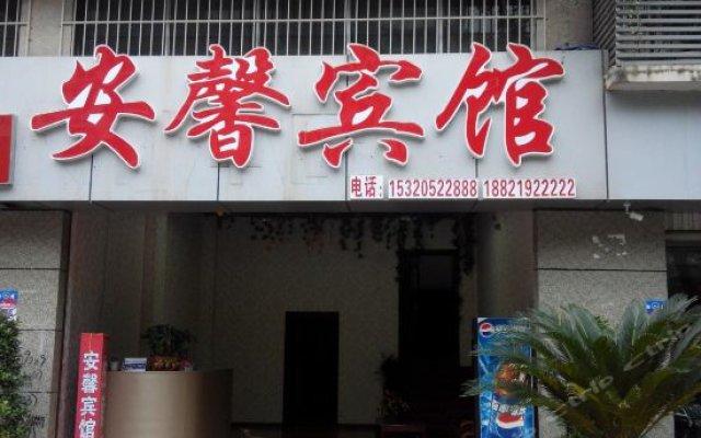 Anxin Hotel вид на фасад