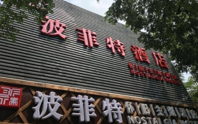 Отель Beijing Perfect Hotel Китай, Пекин - отзывы, цены и фото номеров - забронировать отель Beijing Perfect Hotel онлайн вид на фасад