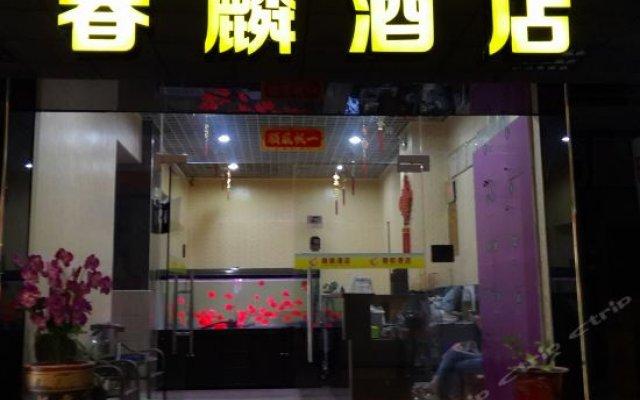 Отель Chunlin Hotel Китай, Сямынь - отзывы, цены и фото номеров - забронировать отель Chunlin Hotel онлайн вид на фасад