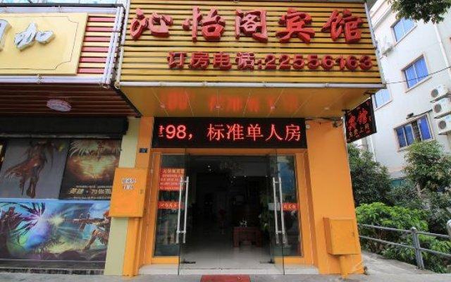 Zhong Shan Qin Yi Ge Hotel вид на фасад