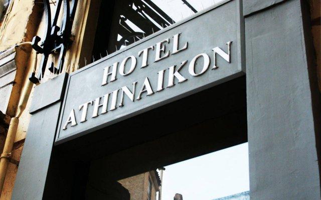 Athinaikon Hotel вид на фасад