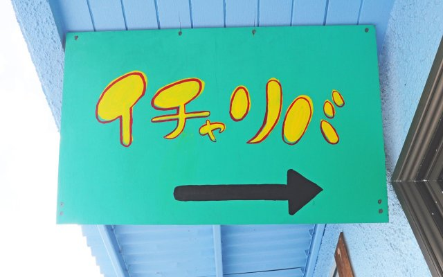 Отель Ichariba Центр Окинавы вид на фасад