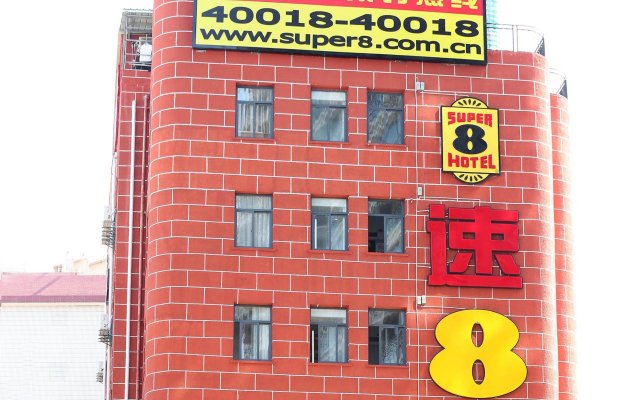 Отель Home Inn Selected Hotel Xiamen University Zhongshan Road Branch Китай, Сямынь - отзывы, цены и фото номеров - забронировать отель Home Inn Selected Hotel Xiamen University Zhongshan Road Branch онлайн вид на фасад