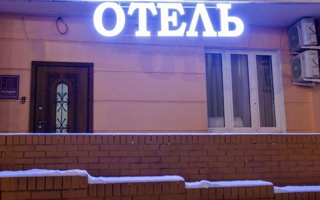 Гостиница Рандеву Куркино вид на фасад