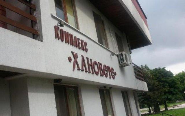 Отель Hanovete Hotel Болгария, Шумен - отзывы, цены и фото номеров - забронировать отель Hanovete Hotel онлайн вид на фасад