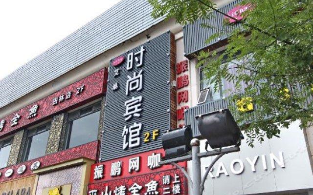Aichao Fashion Hotel