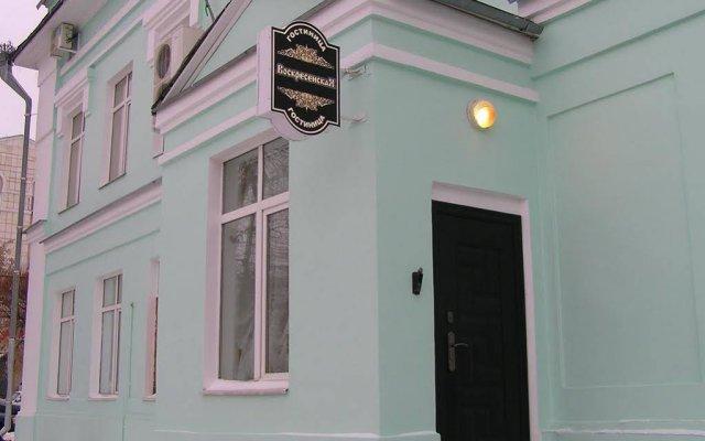 Гостиница Воскресенская вид на фасад