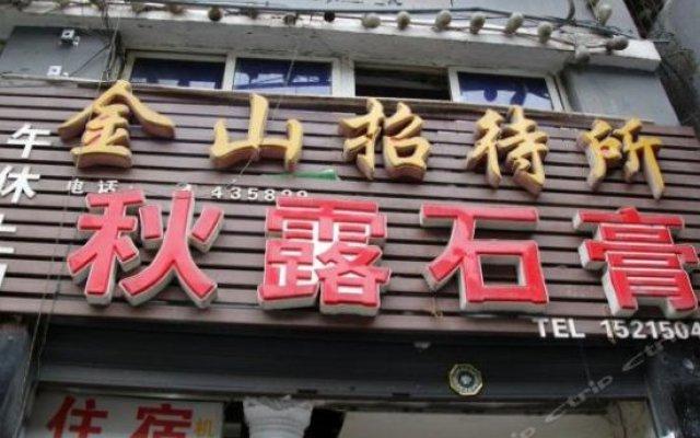 Jinshan Hostel вид на фасад