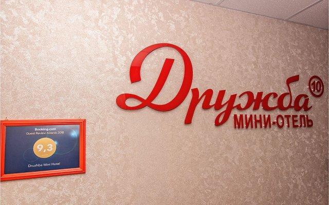 Отель Меблированные комнаты Druzhba Казань вид на фасад