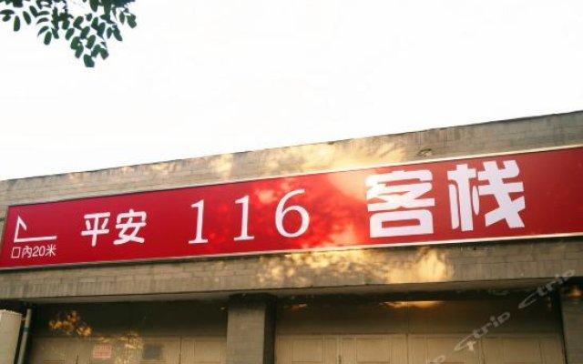 Отель Ping'an 116 Inn Китай, Пекин - отзывы, цены и фото номеров - забронировать отель Ping'an 116 Inn онлайн вид на фасад