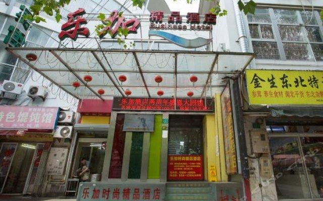 Отель Lejia Fashion Boutique Hotels вид на фасад