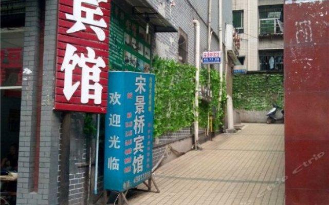Songjingqiao Hostel вид на фасад