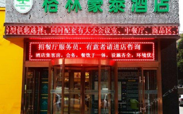 Отель GreenTree Inn ShanXi Xi'An Longshouyuan Metro Station Express Hotel Китай, Сиань - отзывы, цены и фото номеров - забронировать отель GreenTree Inn ShanXi Xi'An Longshouyuan Metro Station Express Hotel онлайн вид на фасад