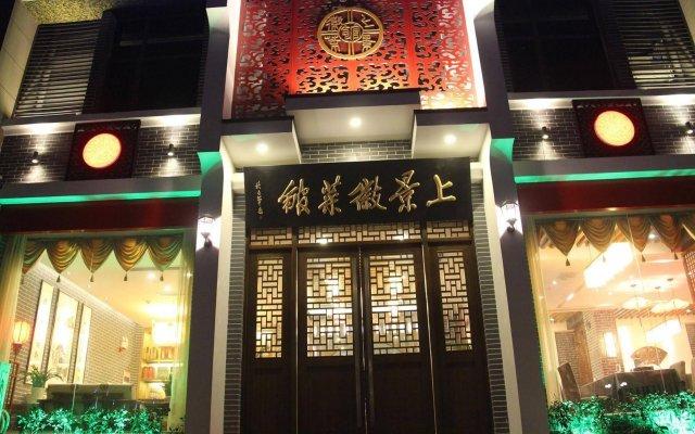 Shang Kingdom International Hotel вид на фасад