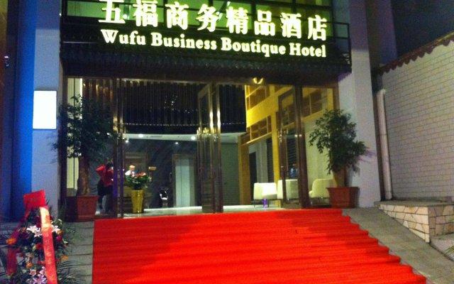 Отель Wu Fu Business Boutique Xixiang Branch Шэньчжэнь вид на фасад