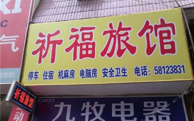 Qifu Hostel вид на фасад