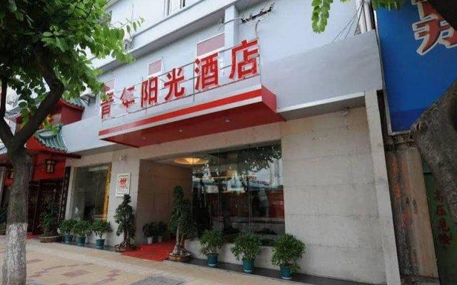 Отель Youth Sunshine Hou Bin Branch Китай, Сямынь - отзывы, цены и фото номеров - забронировать отель Youth Sunshine Hou Bin Branch онлайн вид на фасад