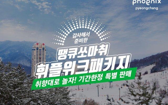 Отель Phoenix Pyeongchang Hotel Южная Корея, Пхёнчан - отзывы, цены и фото номеров - забронировать отель Phoenix Pyeongchang Hotel онлайн вид на фасад