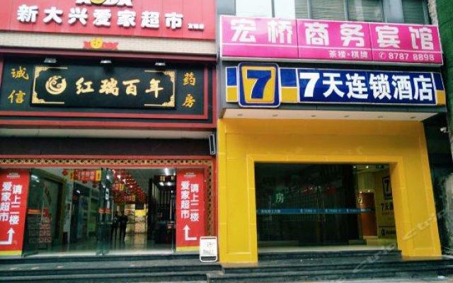 Отель 7 Days Inn Chongqing Fuling Nanmenshan Walk Street Branch вид на фасад
