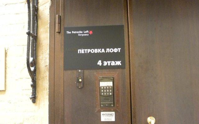 Меблированные комнаты Петровка Лофт