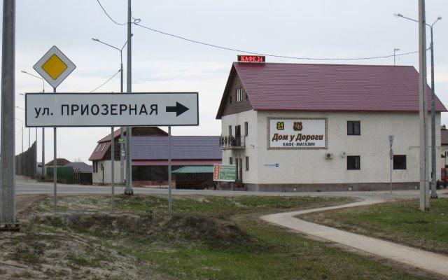 Мини-Отель Дом у Дороги