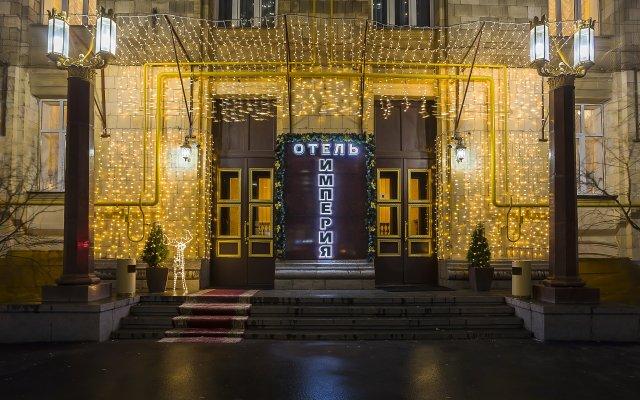 Гостиница Империя вид на фасад