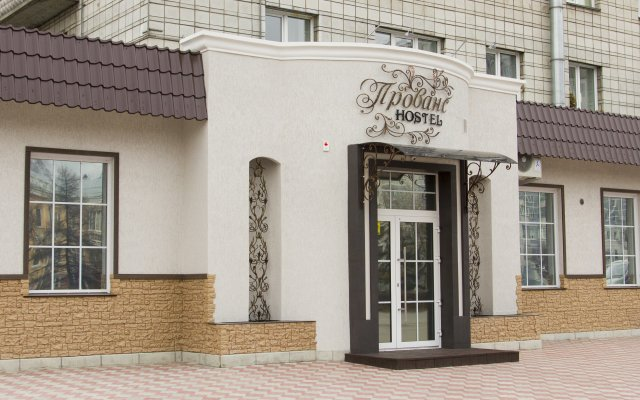 Гостиница Хостел Прованс в Барнауле 4 отзыва об отеле, цены и фото номеров - забронировать гостиницу Хостел Прованс онлайн Барнаул вид на фасад