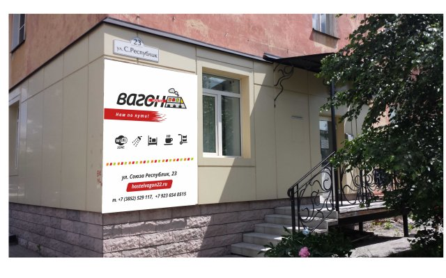 Гостиница Хостел Вагон в Барнауле 1 отзыв об отеле, цены и фото номеров - забронировать гостиницу Хостел Вагон онлайн Барнаул вид на фасад