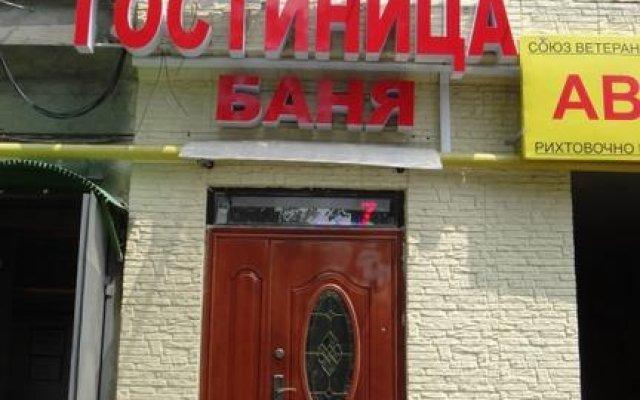 Hotel Banya вид на фасад