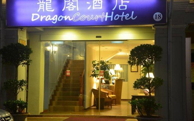 Dragon Court Hotel Сингапур вид на фасад