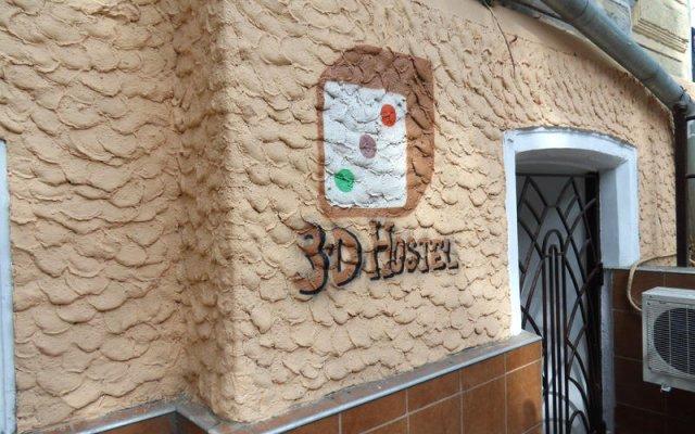 Хостел 3D Одесса гостиничный бар