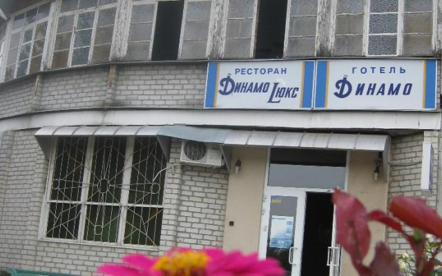 Гостиница Динамо Украина, Харьков - отзывы, цены и фото номеров - забронировать гостиницу Динамо онлайн парковка