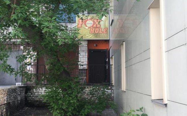 Хостел FoxHole вид на фасад