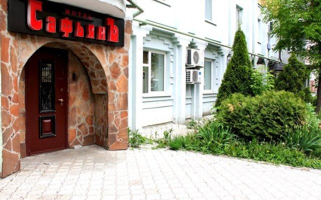 Гостиница Сафьян вид на фасад