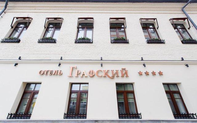 Гостиница Графский вид на фасад