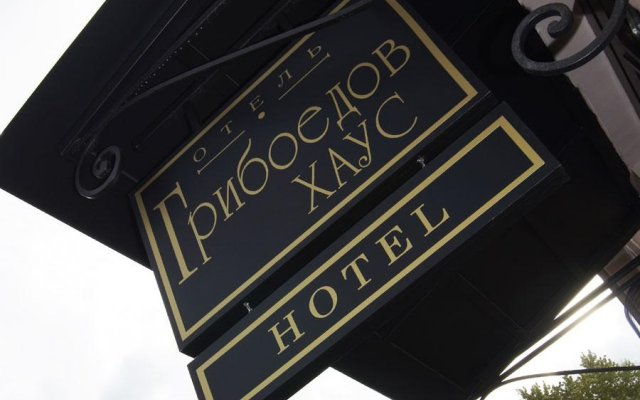 Мини-отель Грибоедов Хаус вид на фасад