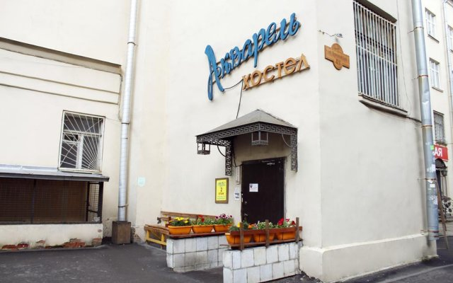 Hostel Aquarel вид на фасад