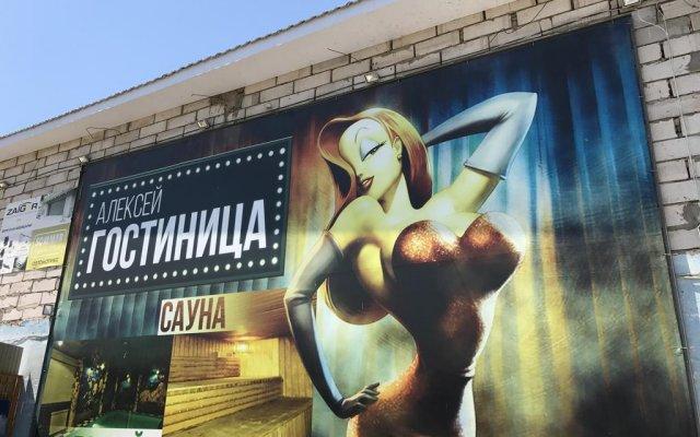 Алексей Отель вид на фасад