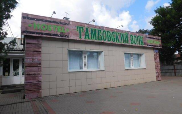 Hostel Tambovsky Volk вид на фасад