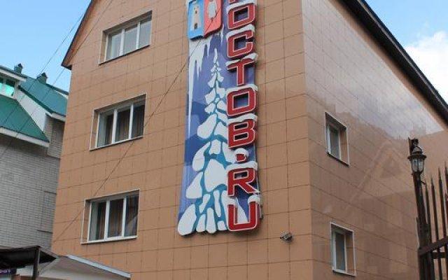 Гостиница Ростов.ru вид на фасад