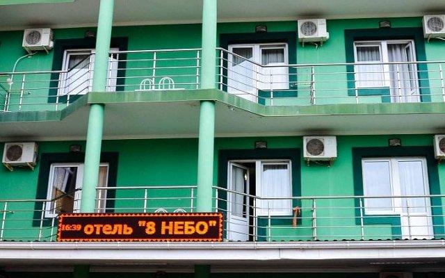 8 Небо Мини-Отель вид на фасад