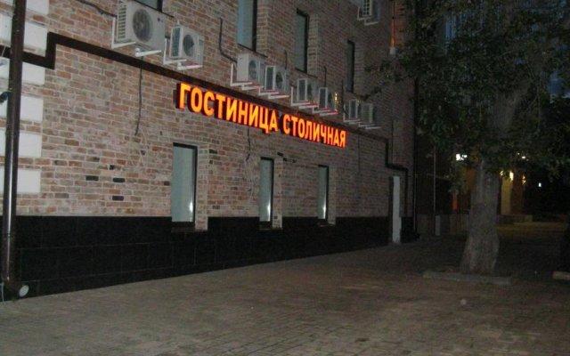 Гостиница Столичная вид на фасад