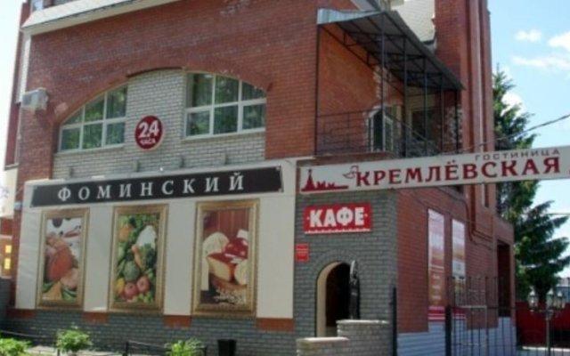 Гостиница Кремлевская