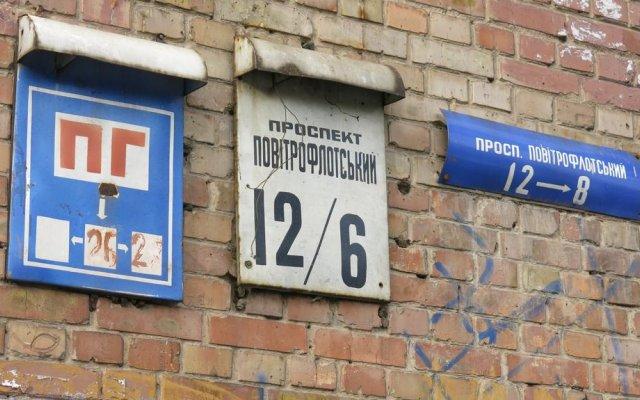 Hostel Near Kiev Train Station