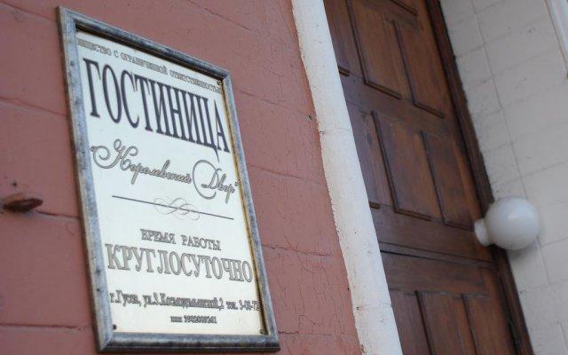 Гостиница Korolevsky Dvor вид на фасад