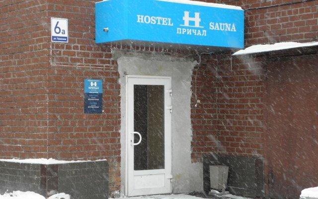 Хостел Причал вид на фасад